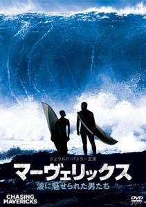 マーヴェリックス / 波に魅せられた男たち
