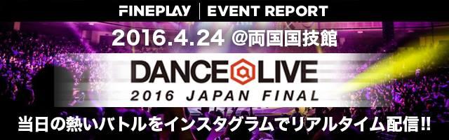 『DANCE@LIVE 2016 JAPAN FINAL』