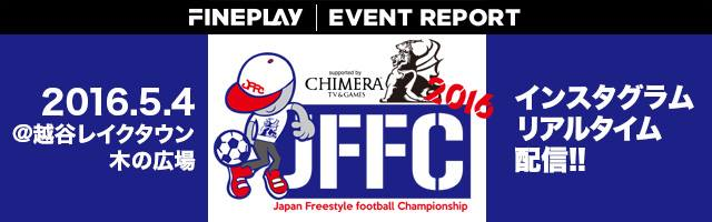 Japan Freestyle Football Championship2016