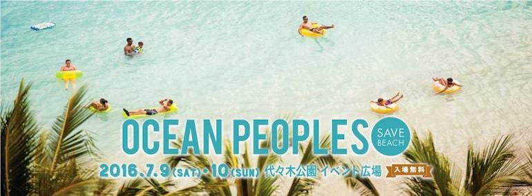 『OCEAN PEOPLES '16』ビッグな第2弾出演アーティスト発表