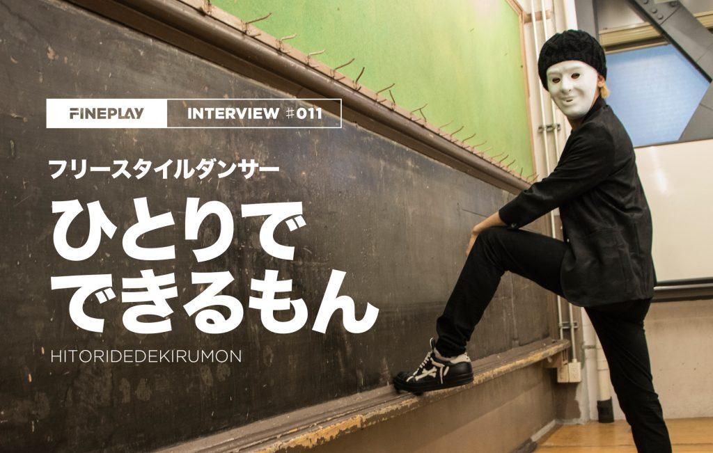 """【独占インタビュー】フリースタイルダンサー""""ひとりでできるもん""""   FINEPLAY"""