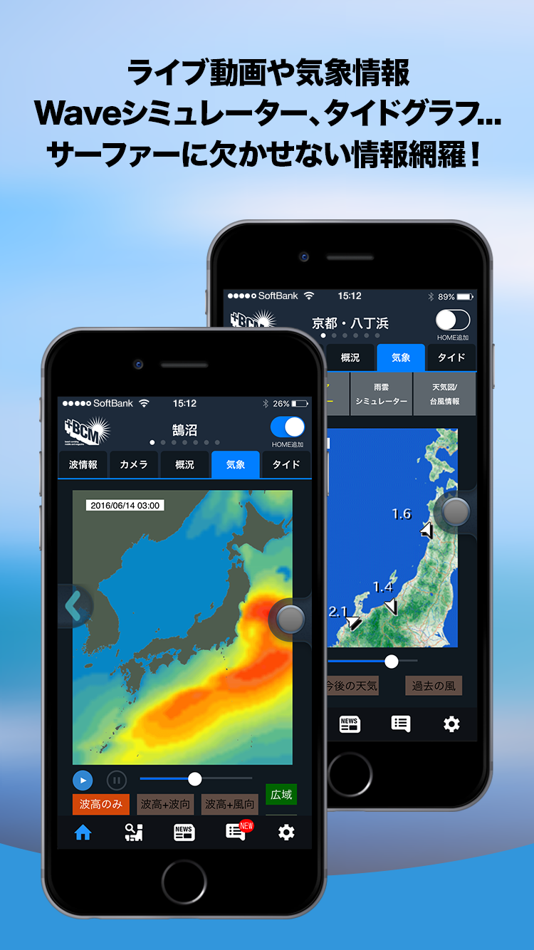 """サーファー向け波情報の老舗""""BCM波情報""""が 波を知るための究極アプリをリリース!"""