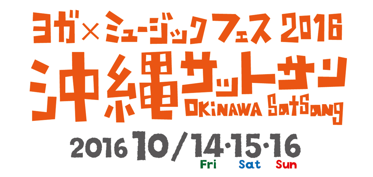 「沖縄サットサン ヨガ×ミュージックフェス2016」