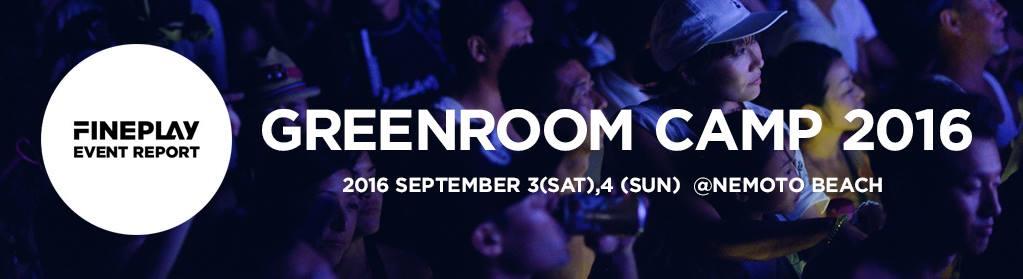 『GREENROOM CAMP'16』ダイジェスト映像・フォトギャラリー