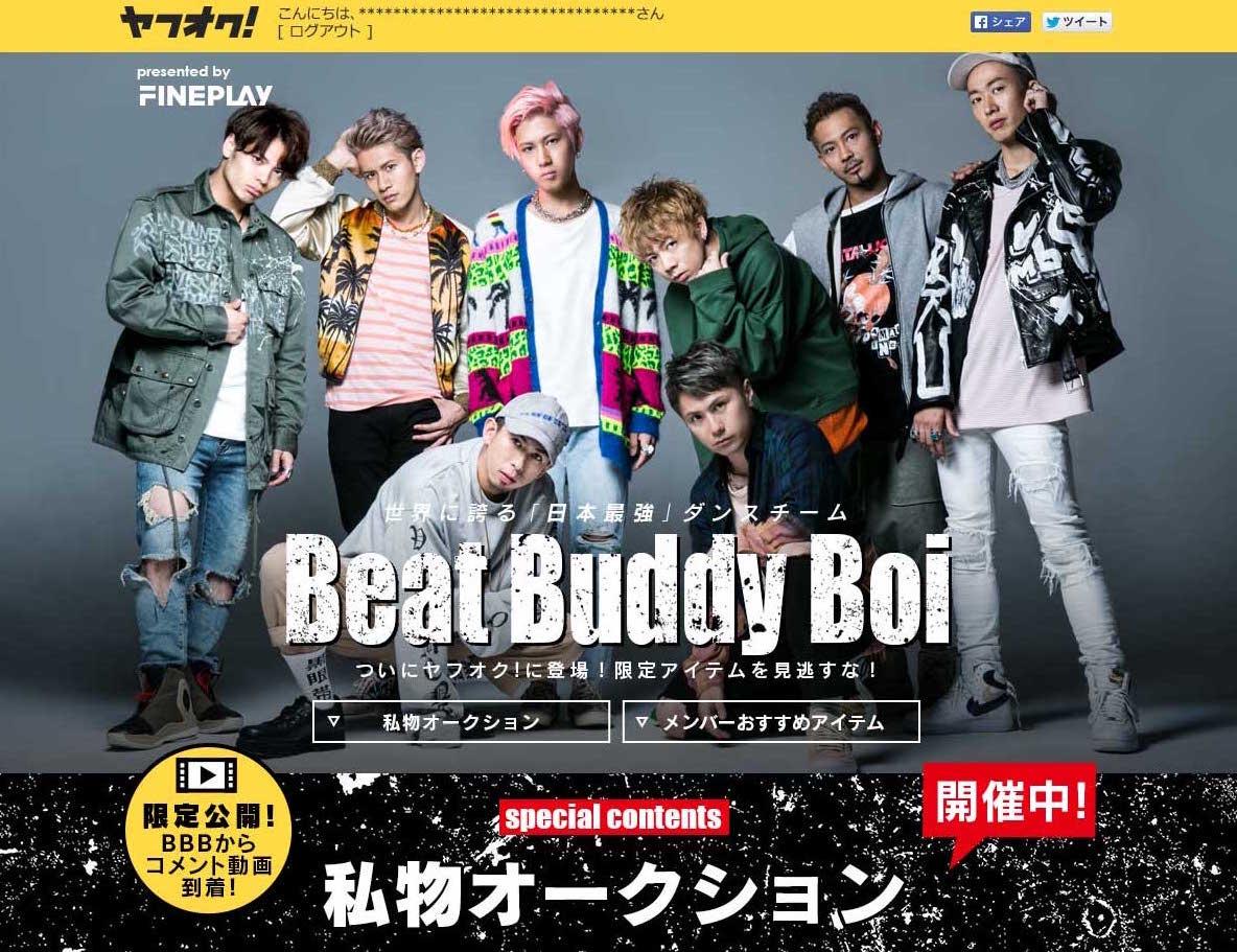 ヤフオク「Beat Buddy Boi」私物オークション presented by FINEPLAY