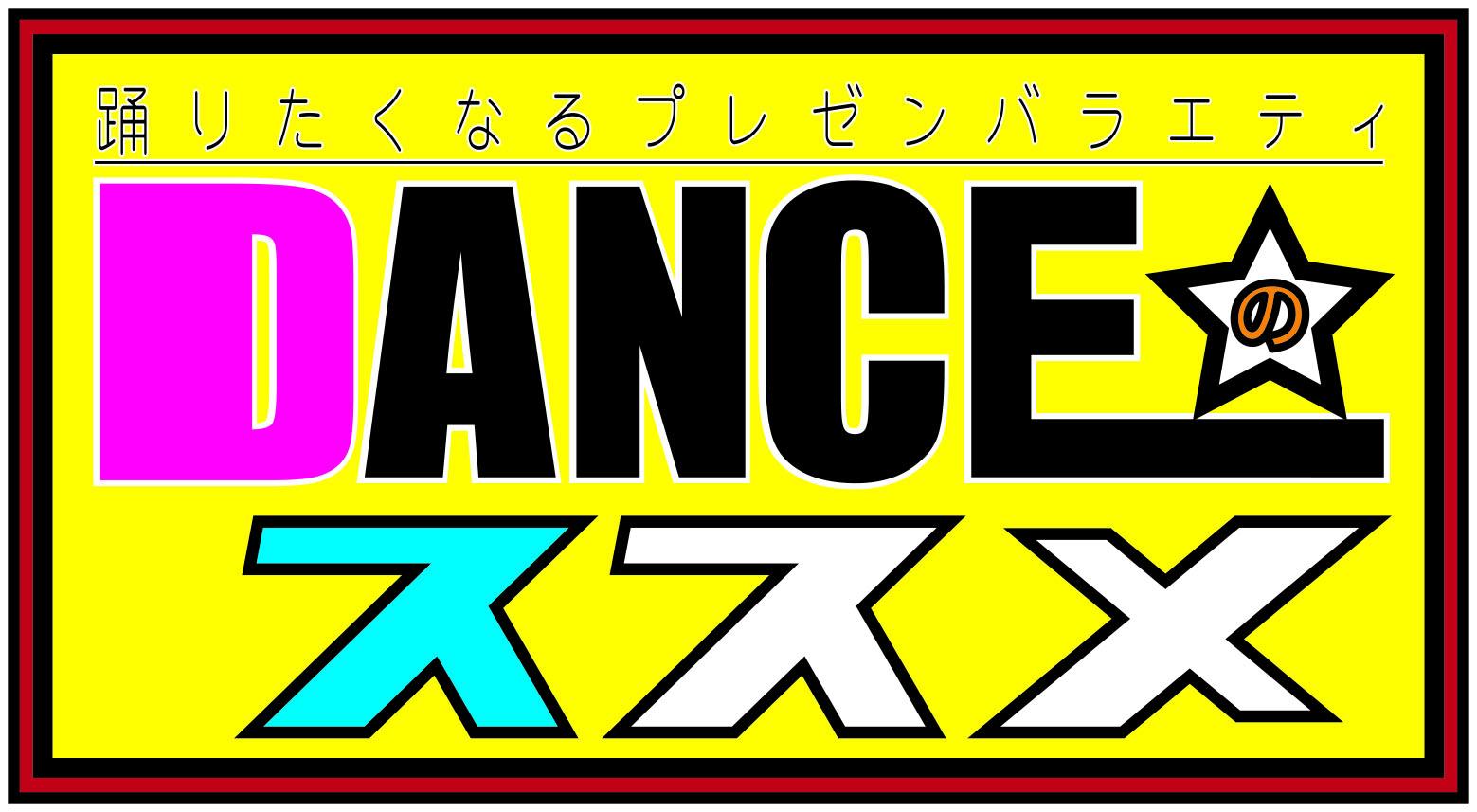DANCEのススメ-踊りたくなるプレゼンバラエティ-
