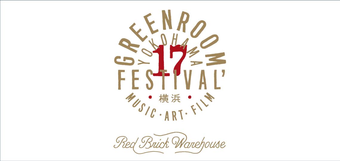 サーフ・ビーチカルチャーイベント『GREENROOM FESTIVAL'17 』開催決定!