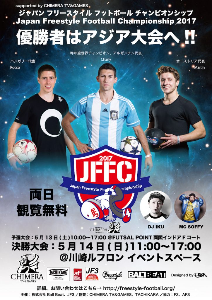 Japan Freestyle Football Championship 2017 supported by CHIMERA TV&GAMES
