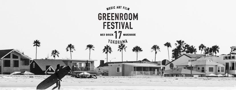 『GREENROOM FESTIVAL'17 』ついに今週末開催!