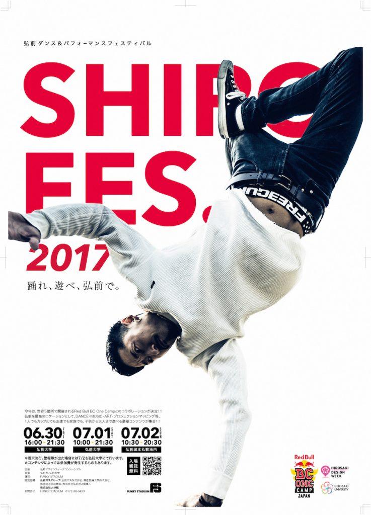 ダンスとパフォーマンスの祭典SHIROFES.2017