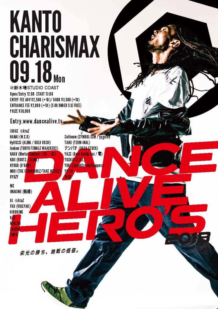 DANCE ALIVE HERO'S 2018 KANTO CHARISMAX