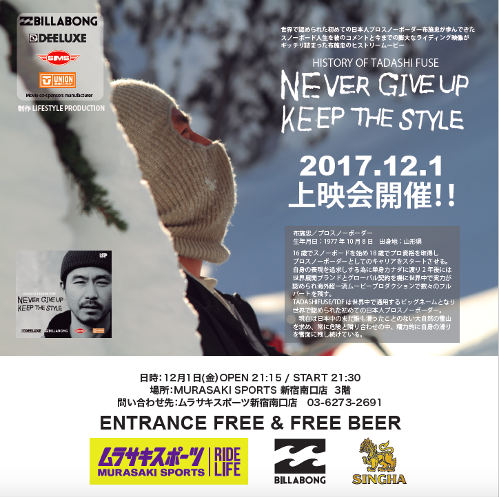 布施忠「NEVER GIVE UP KEEP THE STYLE」上映会開催!