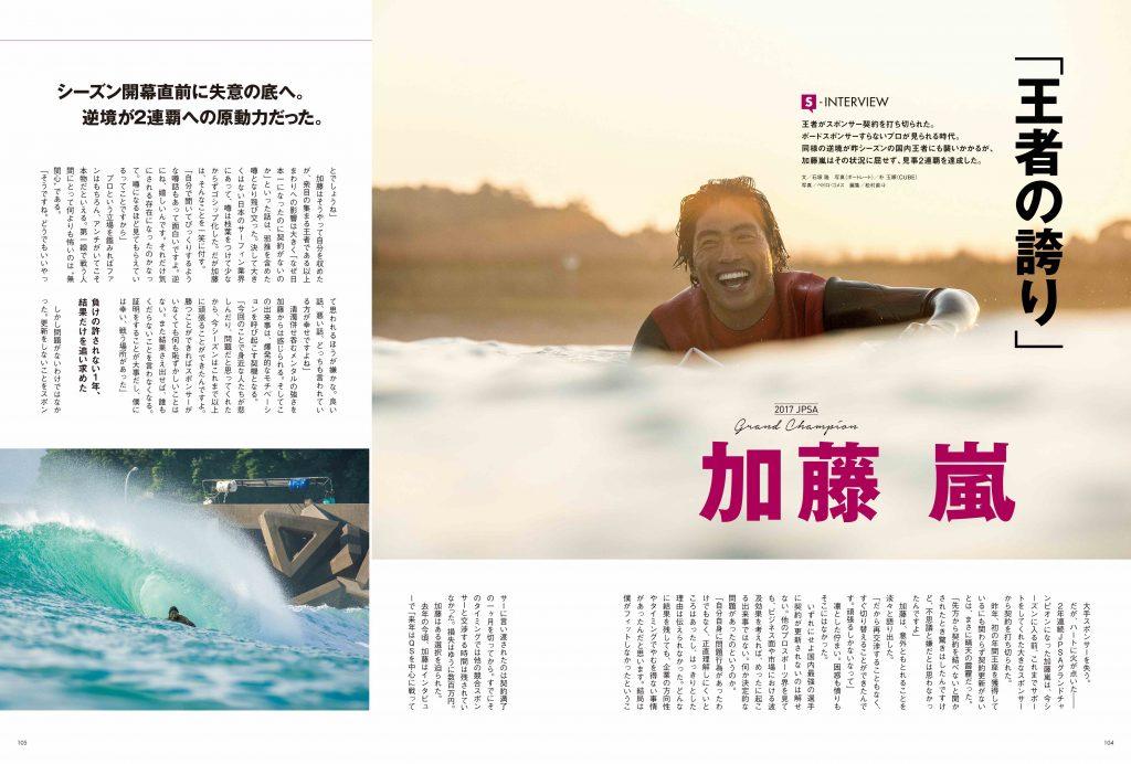 王者の誇り、2年連続でグランドチャンピオンを獲得した加藤嵐のインタビュー