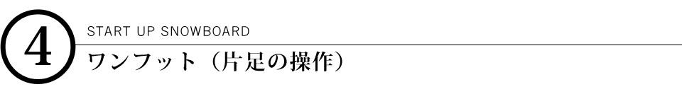 #4『ワンフット(片足の操作)』