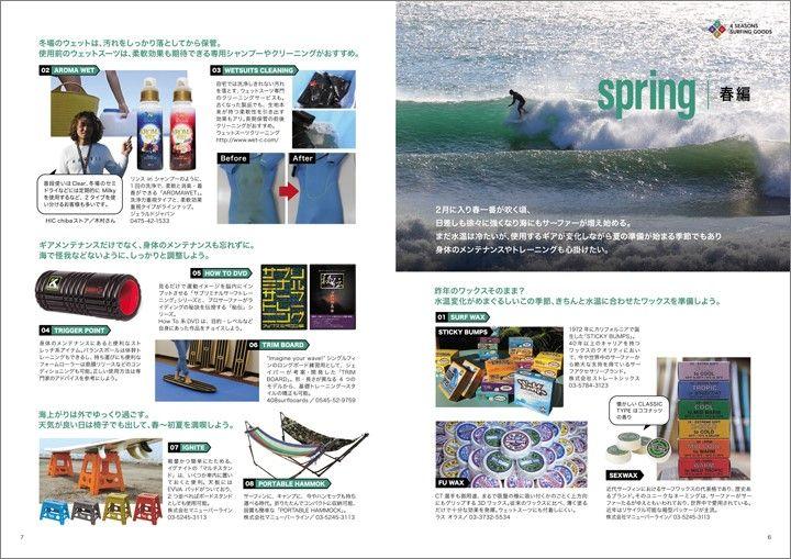 四季のサーフィングッズ