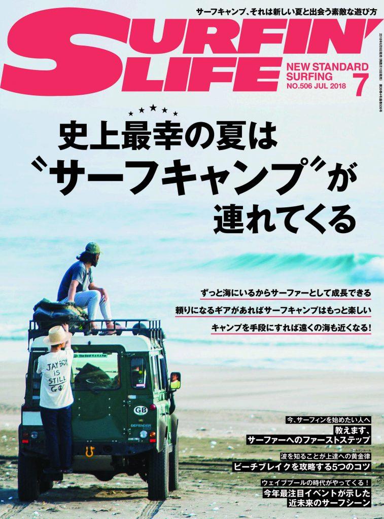 サーフィンライフ6月号発売!