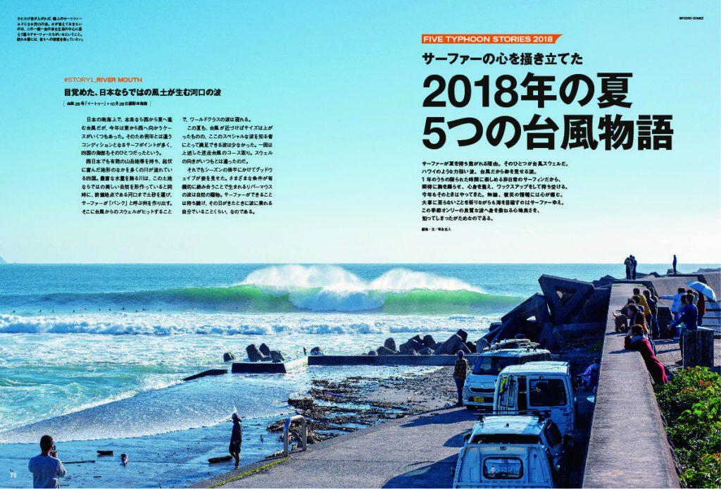 2018年夏、5つの台風物語