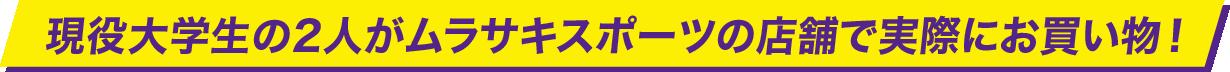 現役大学生の2人がムラサキスポーツで実際にお買い物!