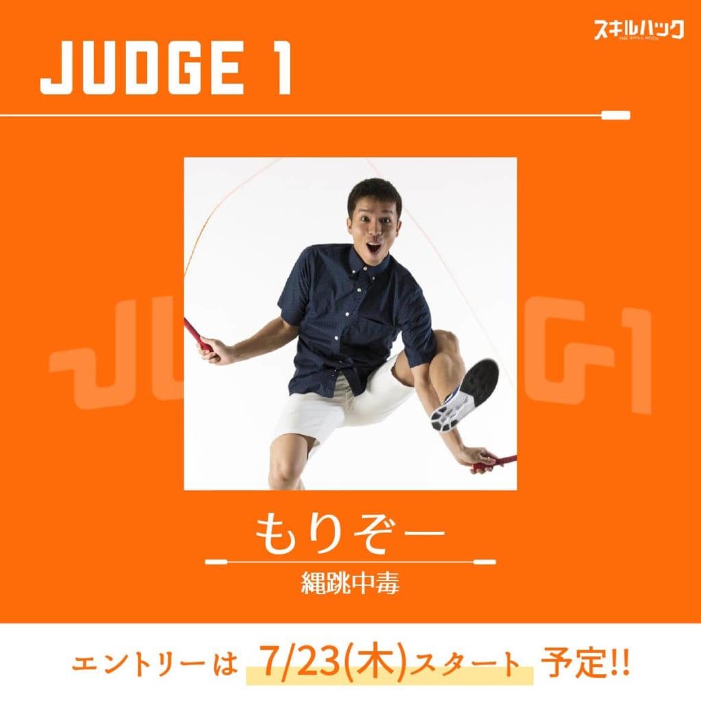 JUDGE 1 : もりぞー