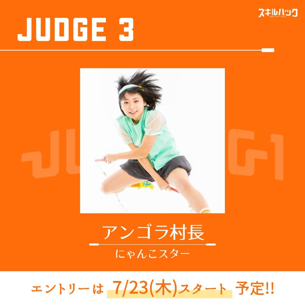 JUDGE 3 : アンゴラ村長