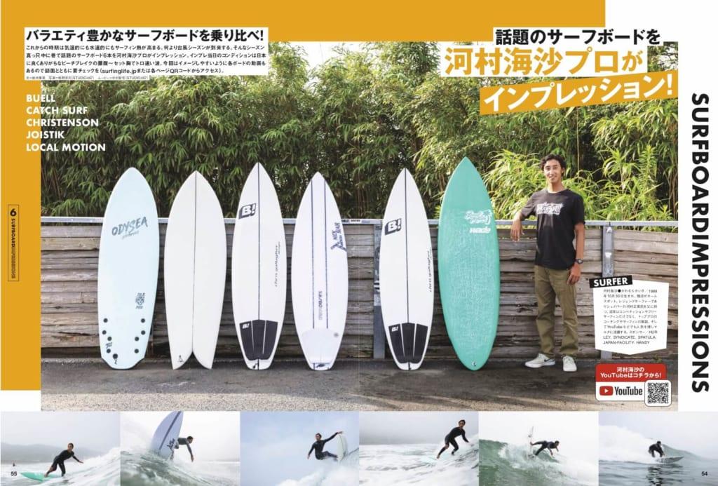 話題のサーフボードを河村海沙プロがインプレッション