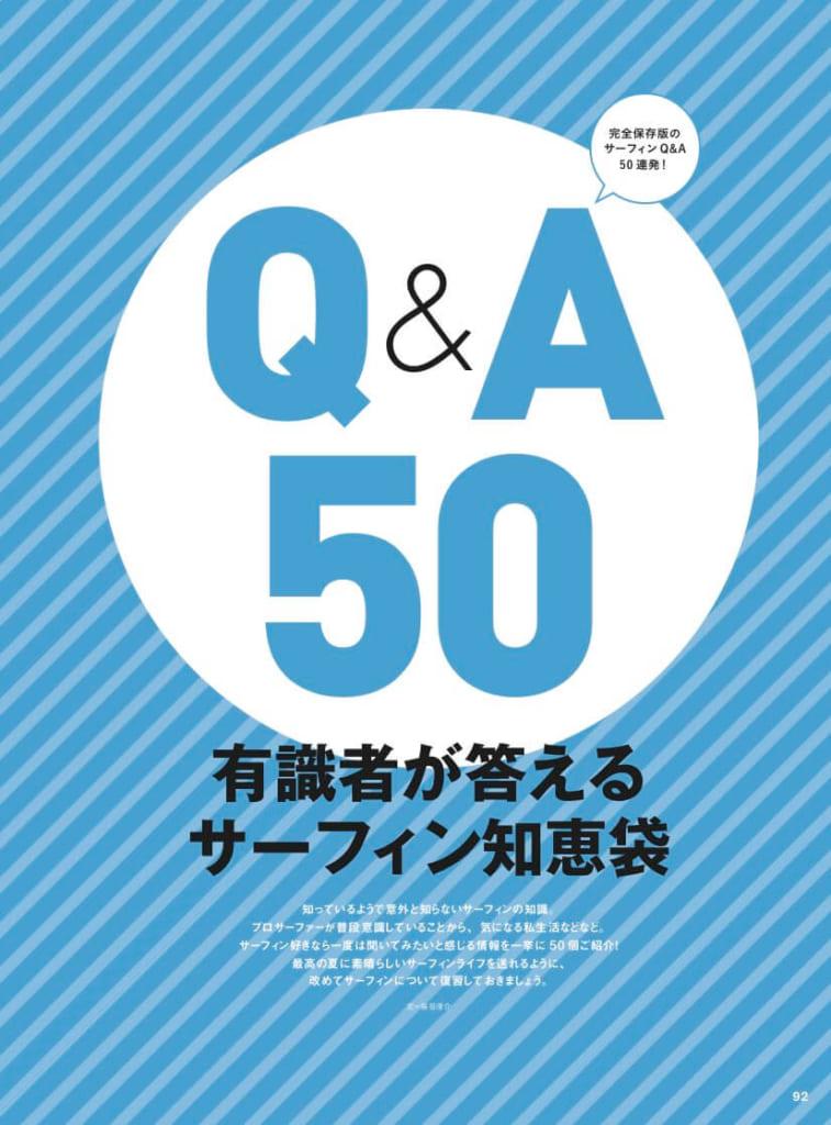 完全保存版の サーフィン Q&A50連発! 有識者が答えるサーフィン知恵袋