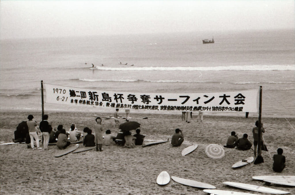 1970年に行われた「第二回新島杯争奪サーフィン大会」の様子。広い砂浜と、遠浅の海が現在とは別物の景色を映し出している。
