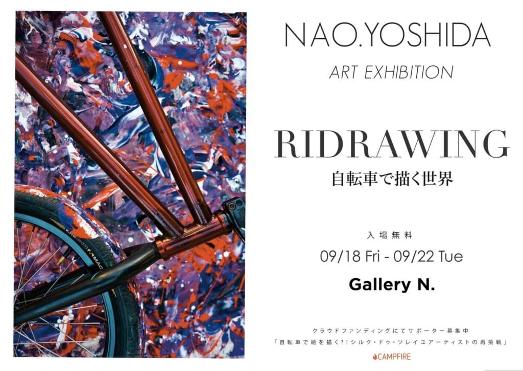 吉田ナオ 絵画展「RIDRAWING 自転車で描く世界」概要