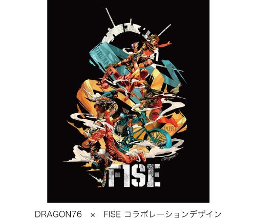 DRAGON76 × FISE コラボレーションデザイン