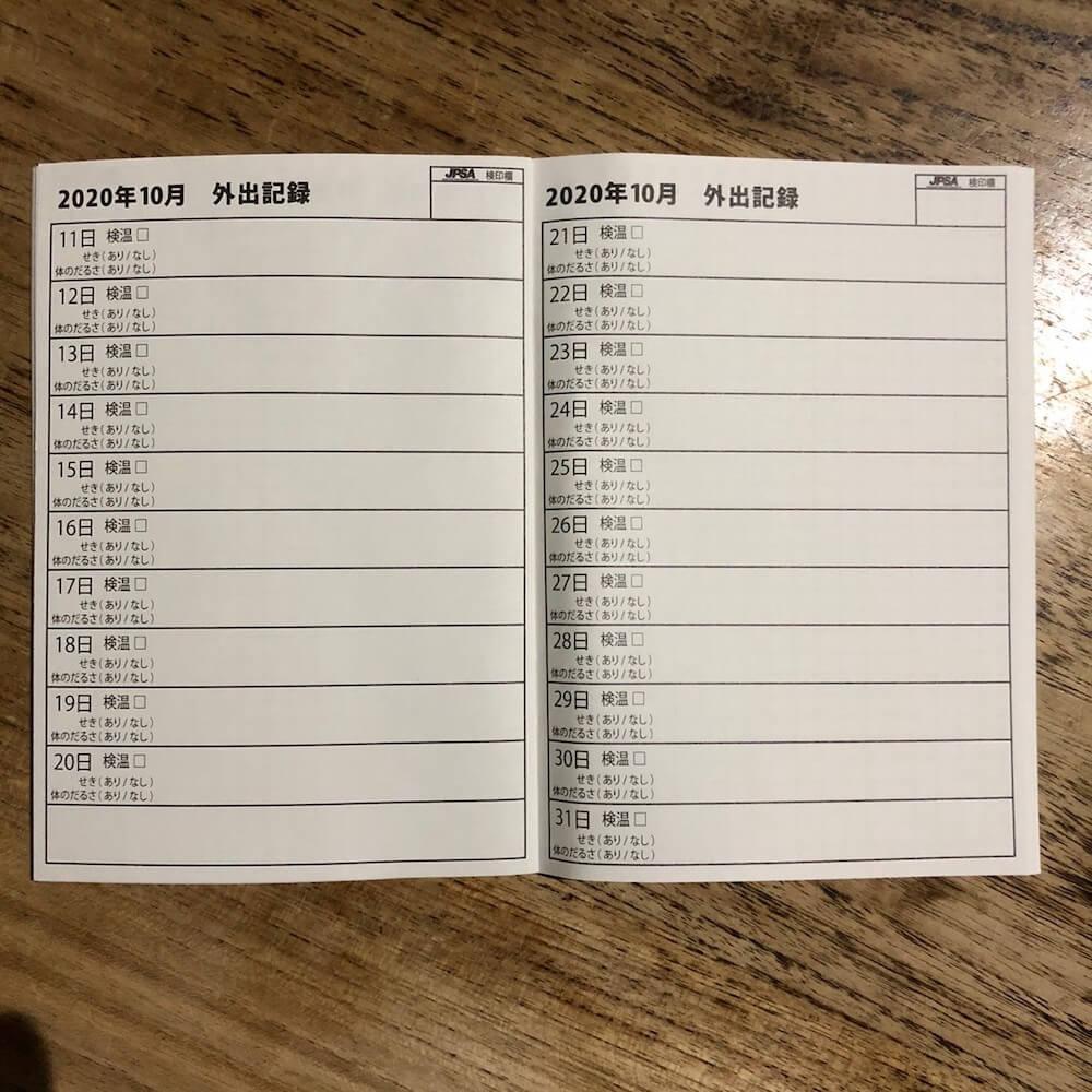 健康管理手帳 photo by Sato Ryoma