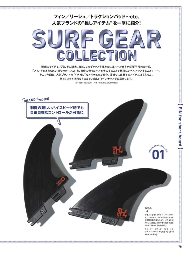 """フィン/リーシュ/トラクションパッド...etc.  人気ブランドの""""推しアイテム""""を一挙に紹介! SURF GEAR COLLECTION"""