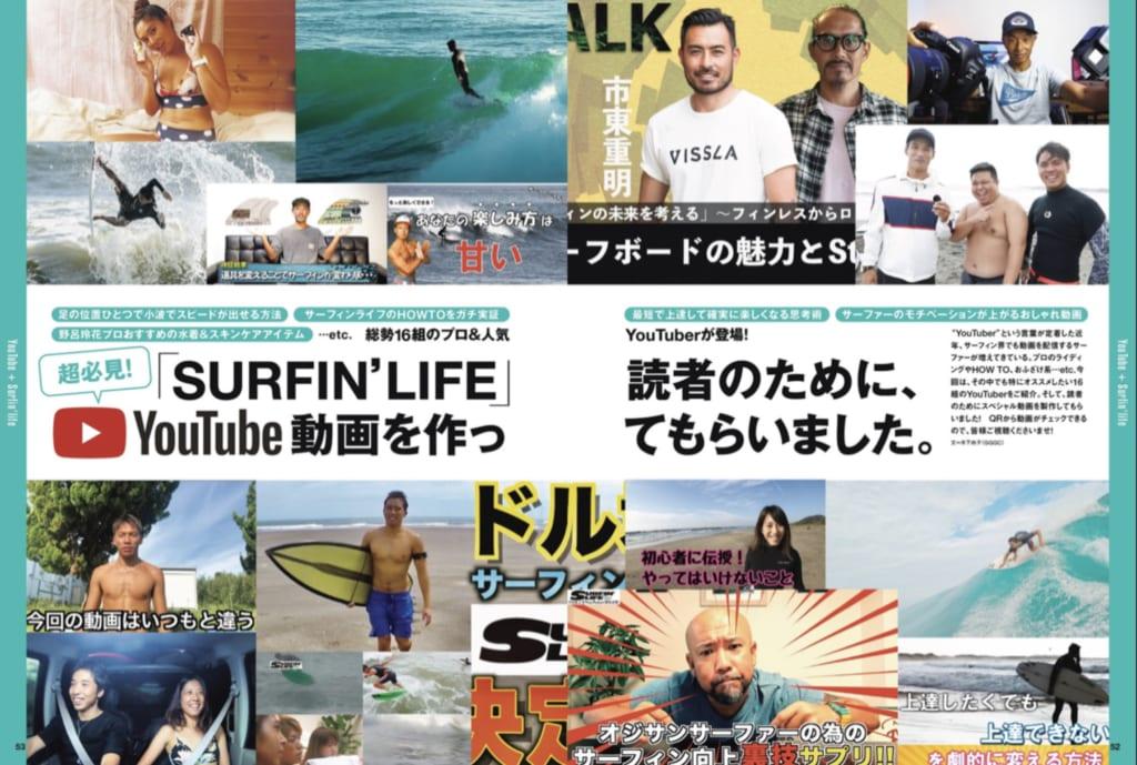 超必見! 総勢16組のプロ&人気YouTuberが登場!  SURFIN'LIFE読者のためにYouTube動画を作ってもらいました。