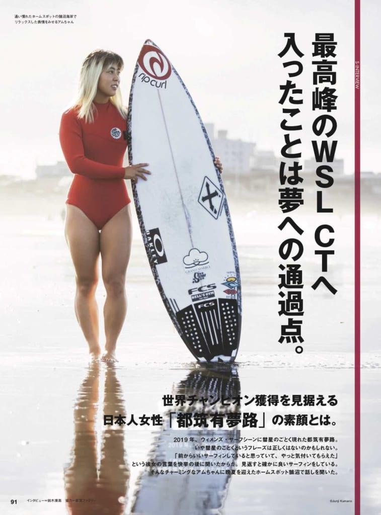 最高峰のWSL CTへ入ったことは夢への通過点。世界チャンピオン獲得を見据える日本人女性「都筑有夢路」の素顔とは。