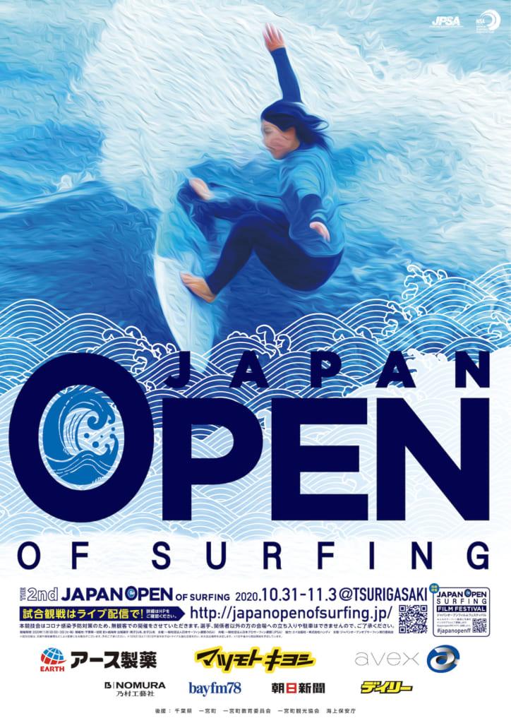 「第2回ジャパンオープンオブサーフィン」