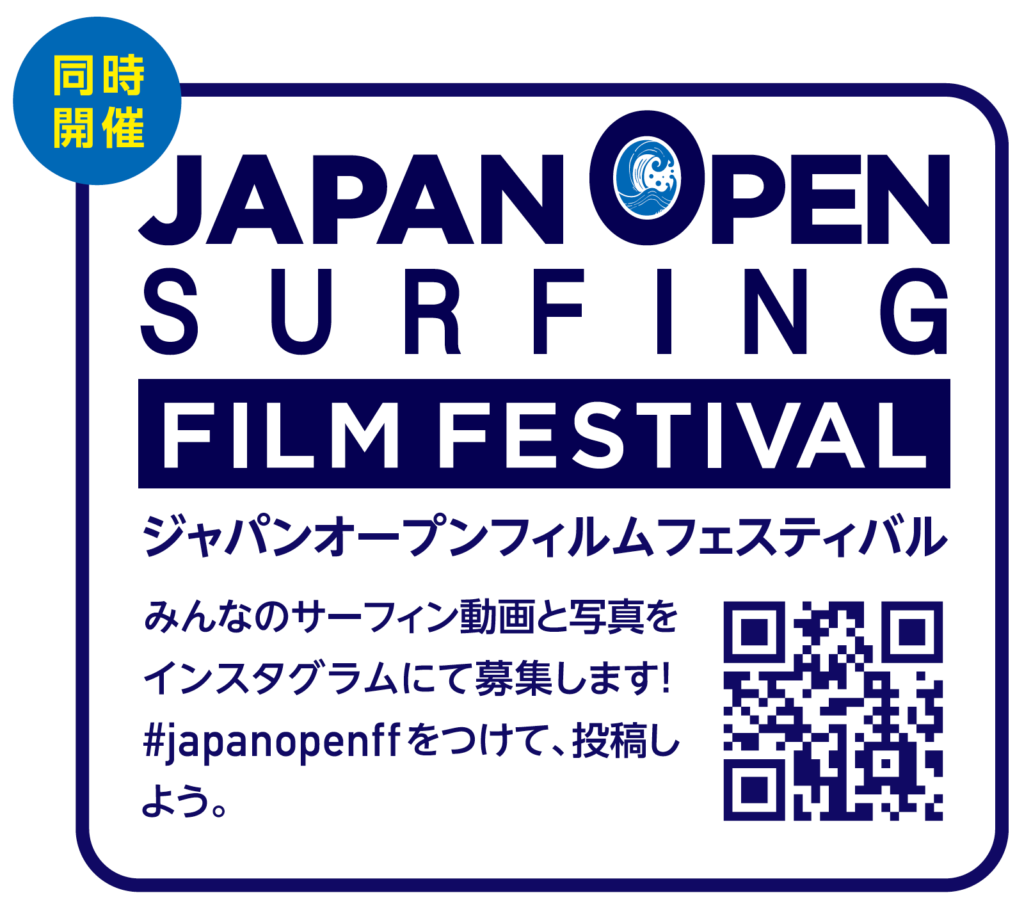 ジャパンオープンフィルムフェスティバルジャパンオープンフィルムフェスティバル