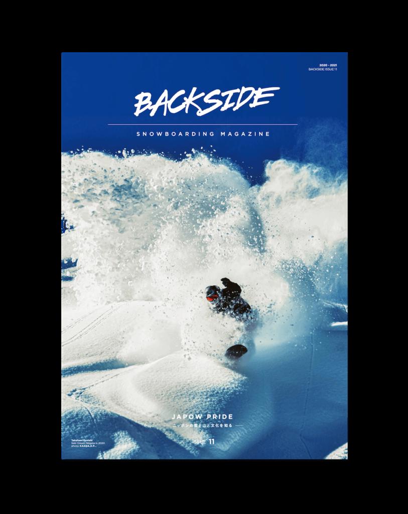 今季号「JAPOW PRIDE ──ニッポンの雪と山と文化を知る──」12月18日(金)発売