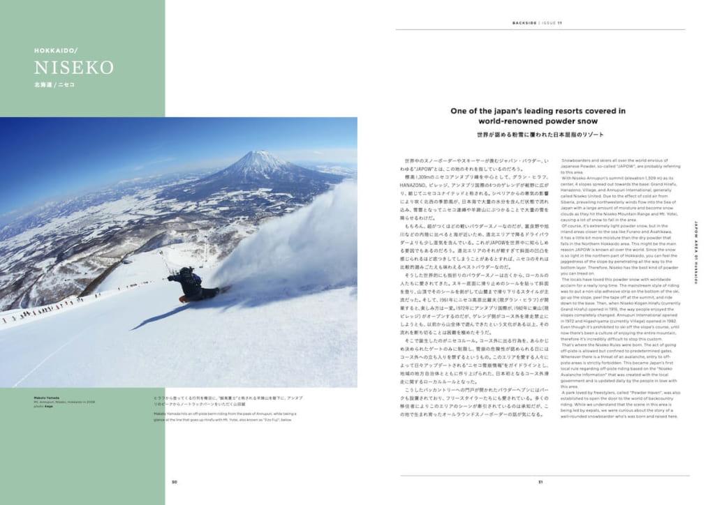 特集エリア 北海道 / ニセコ 世界が認める粉雪に覆われた日本屈指のリゾート