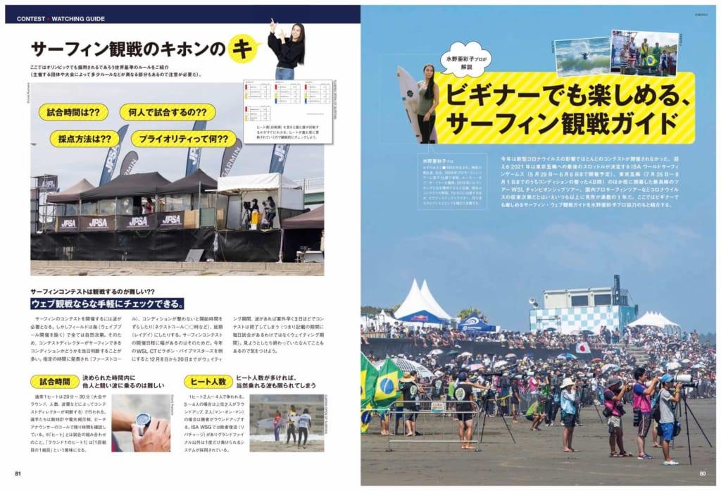 水野亜彩子プロが 解説 ビギナーでも楽しめる、サーフィン観戦ガイド