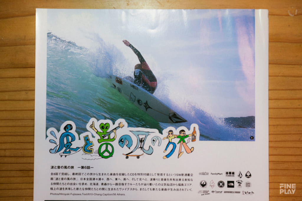 「SURFING WORLD」2005年6月30日 刊行 photo by Kazuki Murata