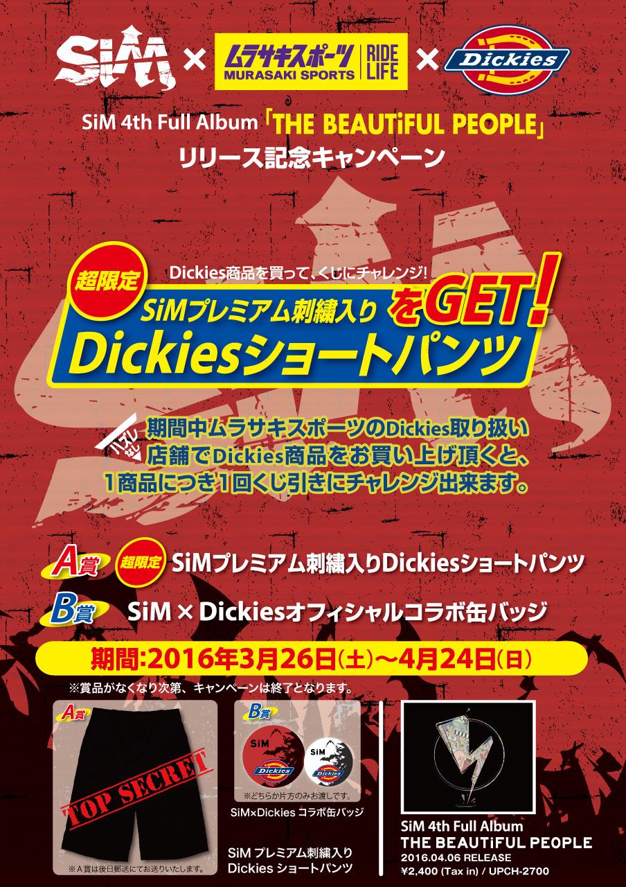 """大人気レゲエパンク・バンド""""SiM""""と""""Dickies""""限定コラボ商品発売!"""