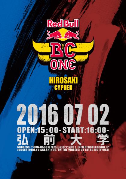 Red Bull BC One Hirosaki Cypher