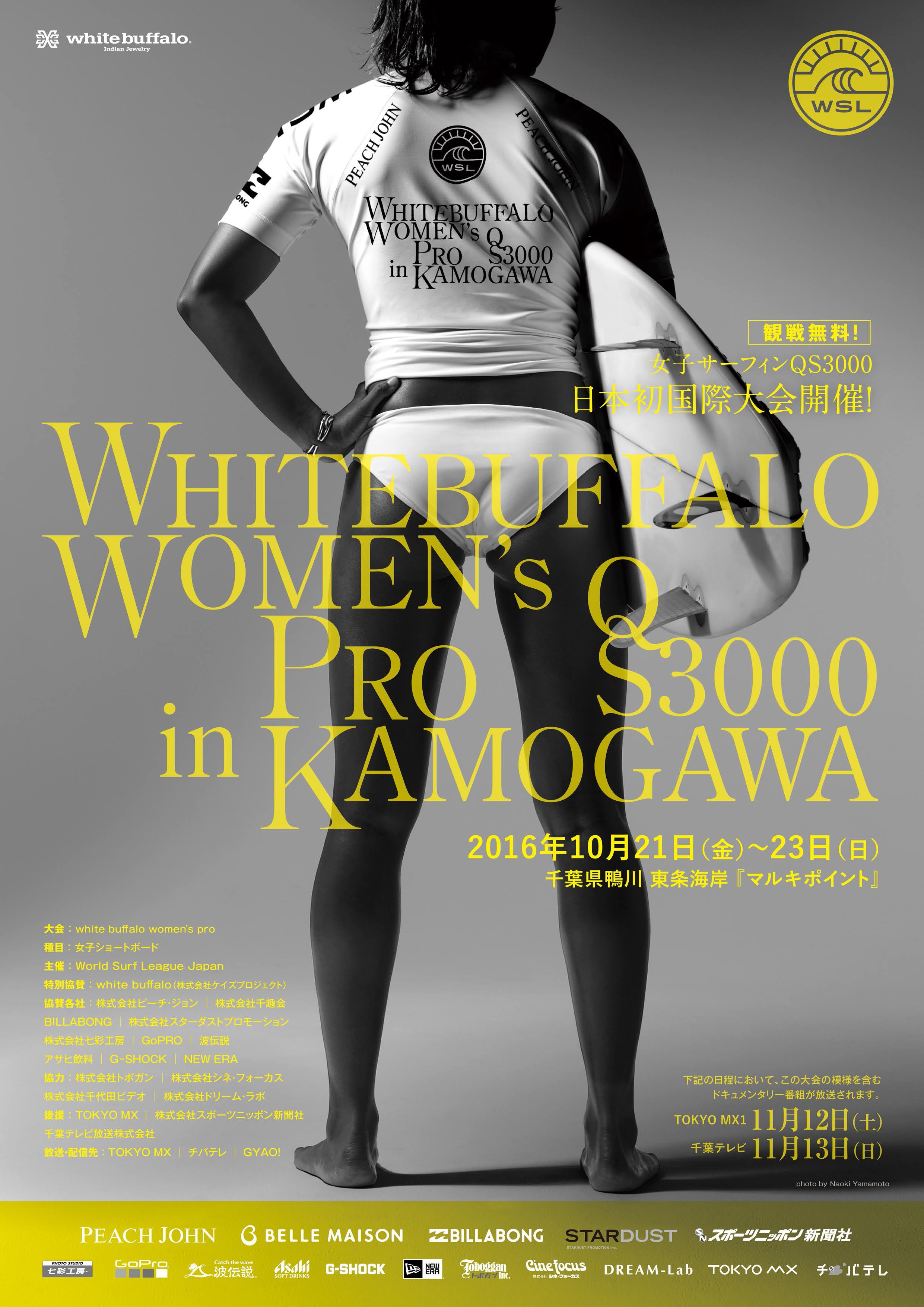 『white buffalo Women's Pro QS3000』