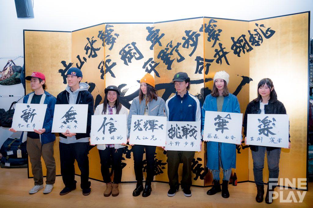 (左から)片山来夢、平岡卓、今井胡桃、大江光、平野歩夢、藤森由香、岩渕麗楽